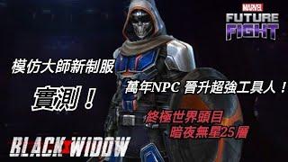 【MARVEL:未來之戰】模仿大師 黑寡婦電影制服 世界頭目實測 Task Master v.s. Proxima Midnight Level 25 PVE Marvel Future fight