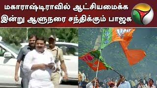 மகாராஷ்டிராவில் ஆட்சியமைக்க இன்று ஆளுநரை சந்திக்கும் பாஜக | Maharashtra | BJP