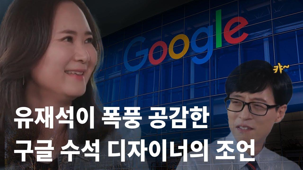 생각이 너무 많은 서른 살에게   구글 전 직원을 감동시킨 어느 한국인의 조언