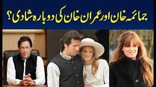 Jemima Khan awr Imran Khan ki Dobara Shadi ?
