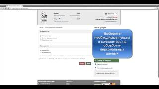 Регистрация аккаунта ihc.ru