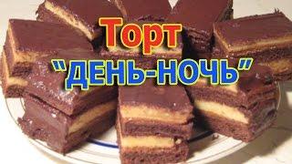 """Рецепт торта """"День-ночь"""""""