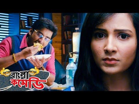 Kharaj Mukherjee-Subhasree Comedy|HD|Phone Breaking Comedy|Ami Sudu Cheyechi Tomay#Bangla Comedy