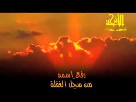 Fasel Qeam Al El