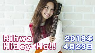 FM NORTH WAVE「Rihwa Hidey-Ho!!」(19/4/23)
