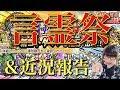 【コトダマン】来たぞ極言霊祭!!!!&満腹や攻略近況報告!