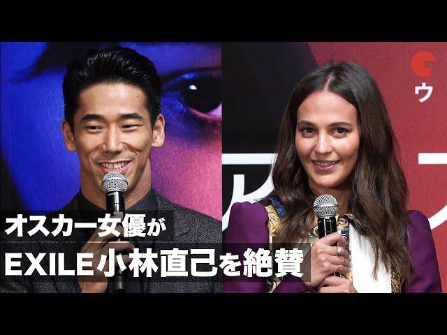 アリシア・ヴィキャンデルがEXILE小林直己を絶賛!「目で語れる俳優」Netflix映画『アースクエイクバード』記者会見
