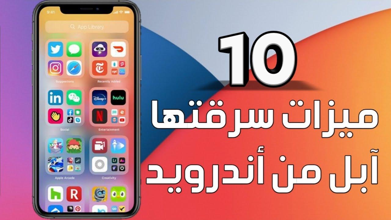 10 ميزات سرقتها آبل من اندرويد في التحديث الجديد iOS 14