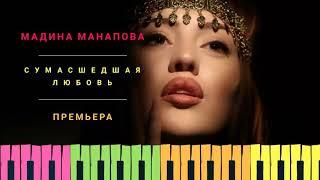 Мадина Манапова-Сумасшедшая любовь 2018 Премьера
