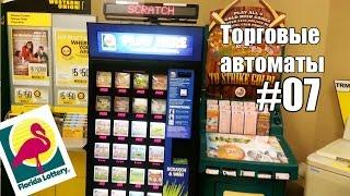 Торговые Автоматы #07. Продажа лотерей - Жизнь в США(Долго думал, в какую рубрику поместить это видео, торговые автоматы или игровые, но все же выбрал первый..., 2015-02-19T00:27:17.000Z)