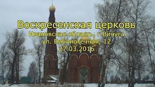 Воскресенская церковь Ивановская обл., г.Вичуга(Объект культурного наследия регионального значения