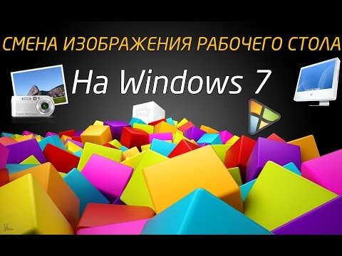 СМЕНА ИЗОБРАЖЕНИЯ РАБОЧЕГО СТОЛА  На Windows 7