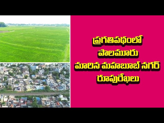 A Video song on Mahabubnagar Development | Palamuru | Telangana | TRS Party