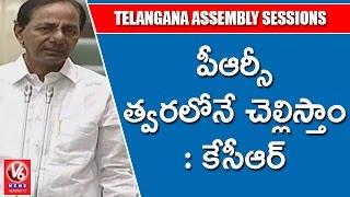 CM KCR Speaks On Govt Employees PRC | Telangana Assembly Session | V6 News