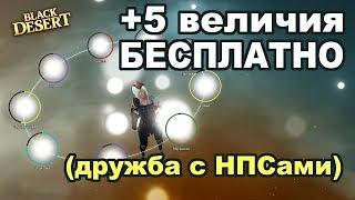 5 ВЕЛИЧИЯ БЕСПЛАТНО  Дружба с НПС и Репутация в городах Black Desert(MMORPG-ИГРЫ)