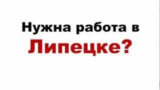 видео Работа : Вакансии - Липецк