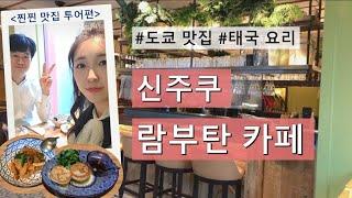 [신주쿠 맛집] 람부탄