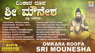 ಓಂಕಾರ ರೂಪ ಶ್ರೀ ಮೌನೇಶ  | Omkara Roopa Sri Mouneshwara | Kannada Devotional Songs