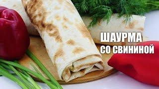 Шаурма со свининой — видео рецепт