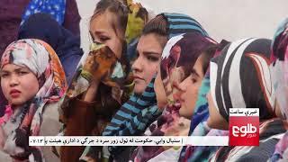 LEMAR NEWS 11 March 2018 /۱۳۹۶ د لمر خبرونه د کب ۲۰ مه