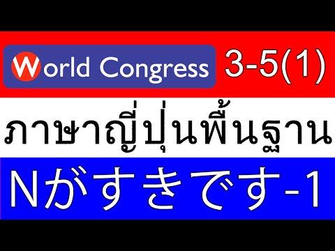 ภาษาญี่ปุ่นพื้นฐาน บทที่ 3-5(1) (World Congress)
