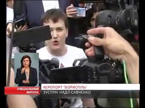 Зустріч Надії Савченко