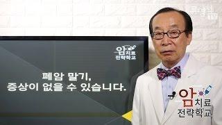 [암치료전략] 폐암 말기, 증상이 없을 수 있다 - 휘…