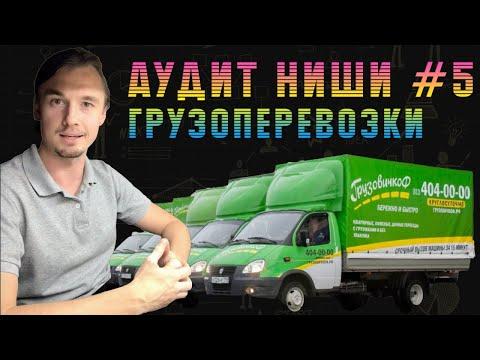 Аудит ниши #5 | Грузоперевозки | Разбор: Лендингов. Сайтов. Яндекс Директ.