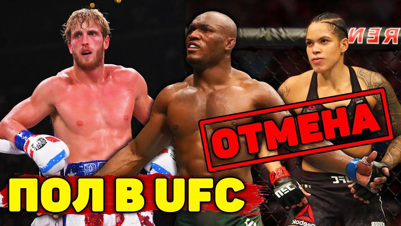 Отмена титульника/Усман хочет боя с Канело/Логан Пол в UFC