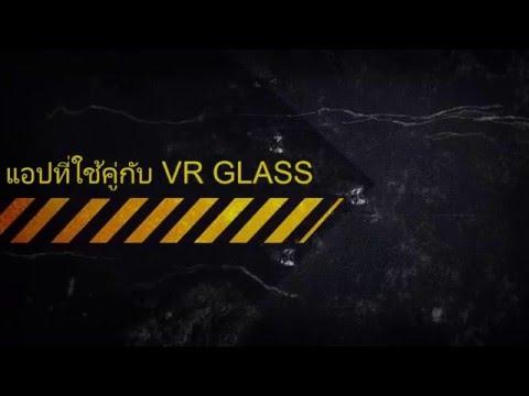 แอปที่ใช้คู่กับ VR GLASS