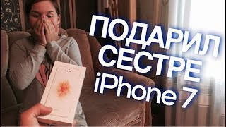 Prank: ПОДАРИЛ iPHONE СЕСТРЕ В 13 ЛЕТ!