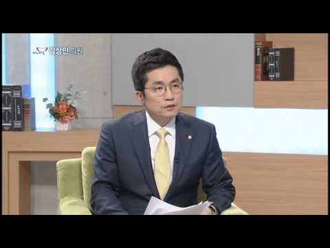 NATV 국회방송 국회입법데이트 330회 자본시장과 금융투자업에 관한 법률 개정안 - 김상민의원