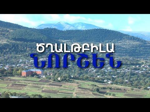 Նորշեն - Ծղալթբիլա (2017) / Норшен - Цхалтбила (2017)
