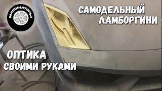 Самодельный Ламборгини Gallardo/Фары самодельные