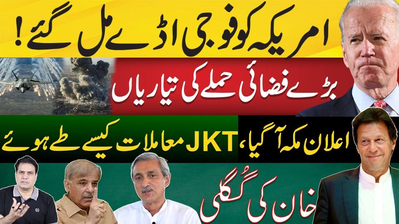America Got Military Bases ? How JKT Matters Were Settled | Khan's Googly | Detail News Sabir Shakir