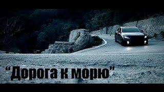 "короткометражный фильм ""Дорога к морю"" (www.bilichenko.org)"