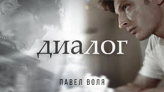 Смотреть клип Павел Воля - Диалог
