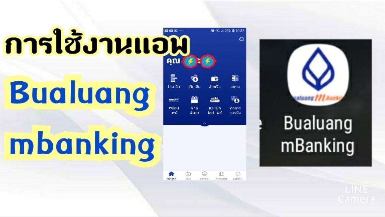 แอพบัวหลวง mbanking รีวิวการใช้งาน | สมัครใช้แอพธนาคารกรุงเทพ | วิธีสมัคร iBanking | Rose Travel