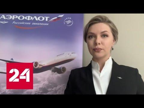 РЖД отменяют поезда, а авиачартеры продолжают доставлять в страну россиян - Россия 24