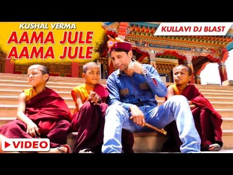Aama Jule Aama Jule Himachali Song   Kullvi DJ Blast   Kushal Verma, Ranju   SMS NIRSU