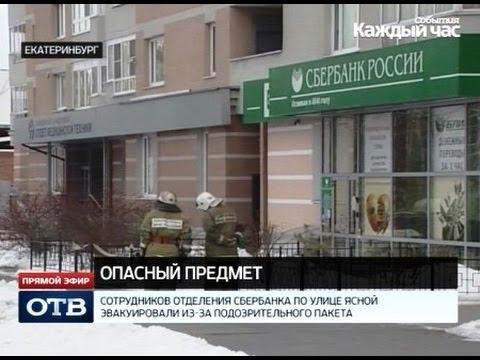 Отделение Сбербанка в Екатеринбурге эвакуировали из-за подозрительного пакета