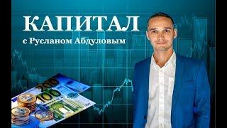 Капитал. Анализ финансовых рынков