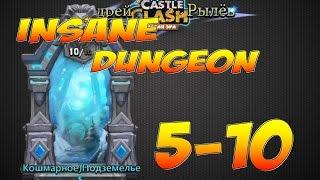 Castle Clash/Битва Замков, Кошмарное подземелье 5-10 на 3 огонька, Insane Dungeon 5-10