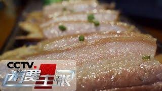 《消费主张》 20190822 2019中国夜市全攻略:徽风皖韵寻老味| CCTV财经