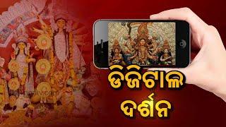 Bhubaneswar Old Station Bazar Offers Digital Darshan Of Durga Puja 2020 || News Corridor | KalingaTV