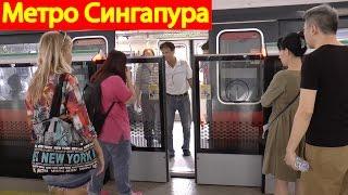 как выглядит метро в Сингапуре