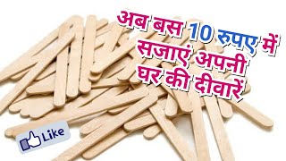 Amazing pop stick DIY in just 10rs | Popsicle Stick craft I Creative Diaries