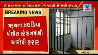 Prisoner absconds by breaking bars from Jhagadia Police Station, Bharuch | Vtv News