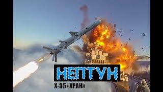 2018 Нептун Х-35 'Уран' Крылатая Ракета Neptun Испытания