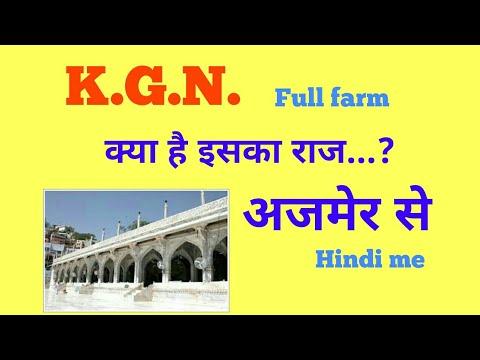 What's mean of KGN||KGN क्या होता है ||KGN full form||🔥KGN क्या है जाने  हिंदी मे by